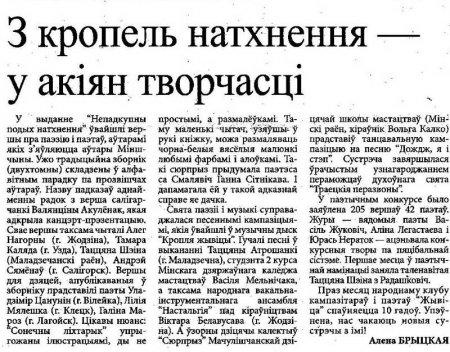 """Газета """"Літаратура і мастацтва"""" №48 ад 30.11.2012"""