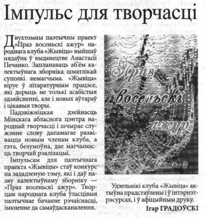 """""""Лiтаратура i мастацтва"""" №45 ад 14.11.2014"""