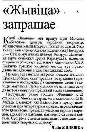 Статья из ЛиМа №3 от 23.01.2015