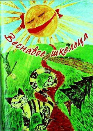Зборнiк вершаў для дзяцей «Веснавое шкельца»